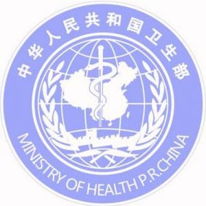 中国卫生部