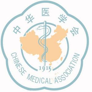 中华医学会
